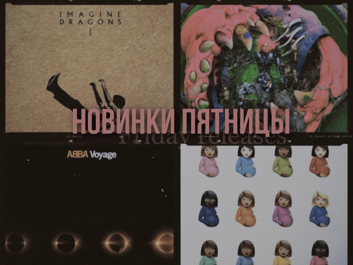 От Imagine Dragons до ABBA: музыкальные премьеры этой недели