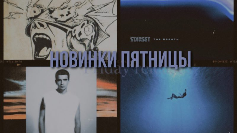 Пятница премьер: новые релизы мира музыки