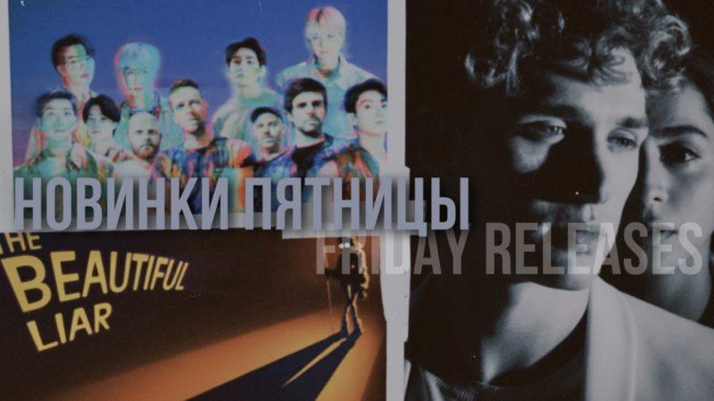 Новинки этой пятницы: Coldplay, BTS и Манижа