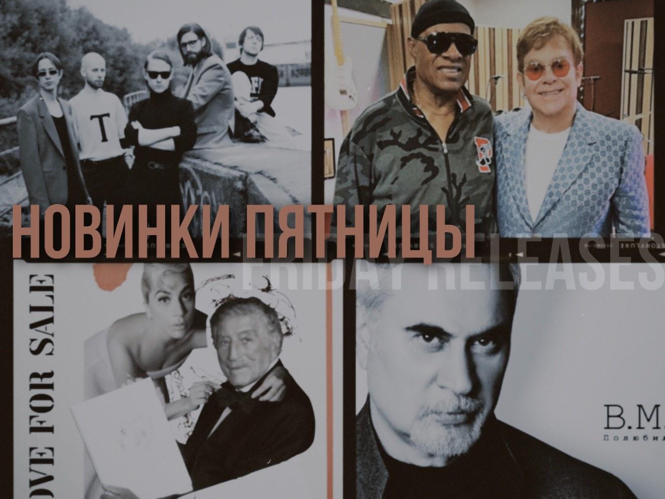 Меладзе, Sirotkin и Элтон Джон: музыкальные релизы этой пятницы